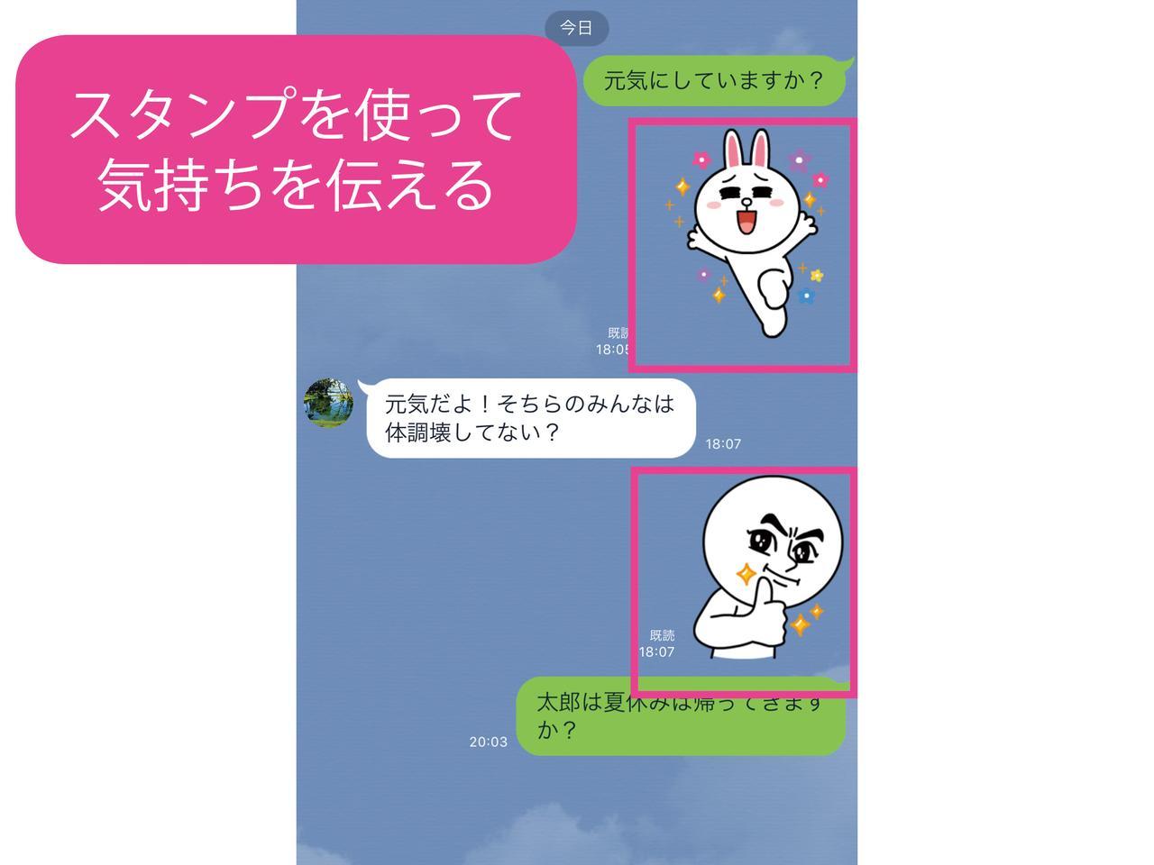 画像: スタンプは静止画だけでなく、動くものもある。LINEの公式キャラクターのスタンプは最初から無料で利用できる。