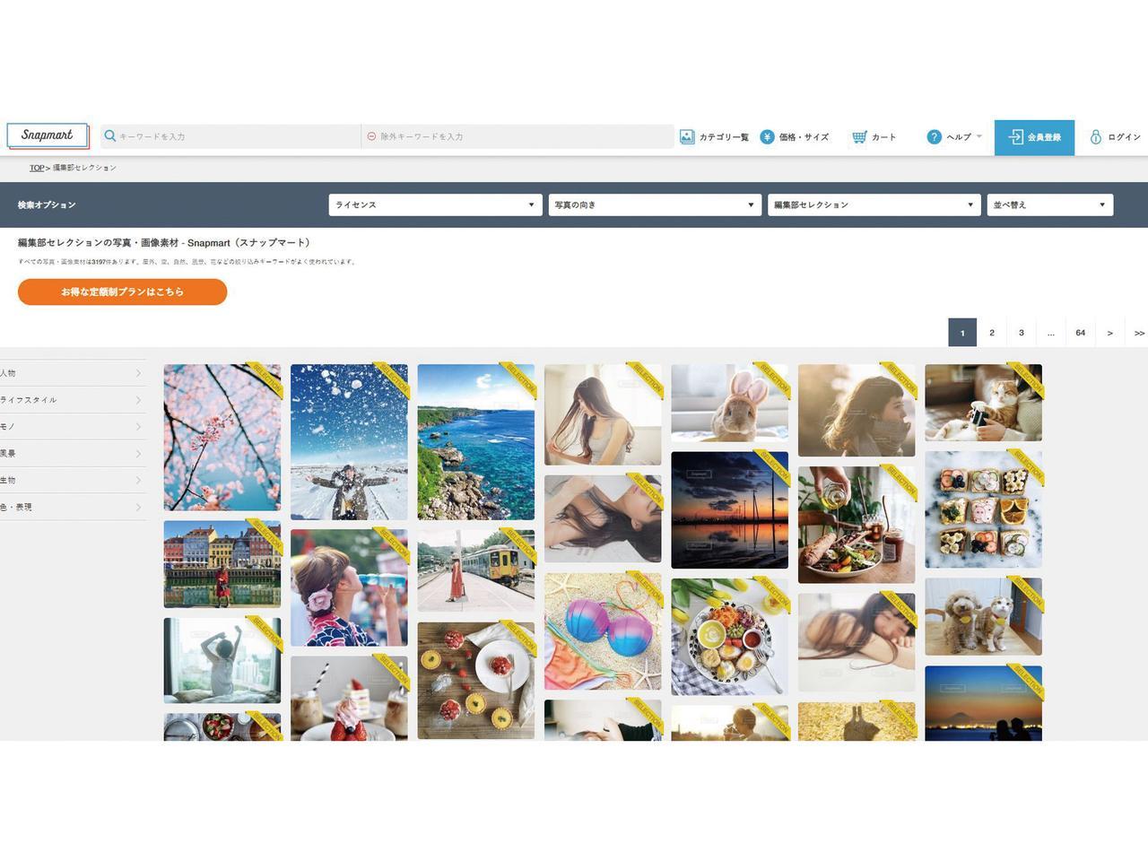 画像: パソコンの「Snapmart」。単品のほか、月額定額での写真購入も可能。