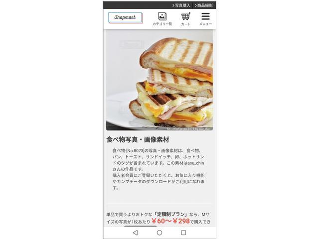 画像: 撮影すると大変なピンポイントの料理写真も、数十円から数百円で買える。