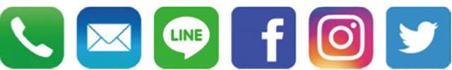 画像: 電話やメールのほか、LINE、フェイスブック、インスタグラム、ツイッターに対応。