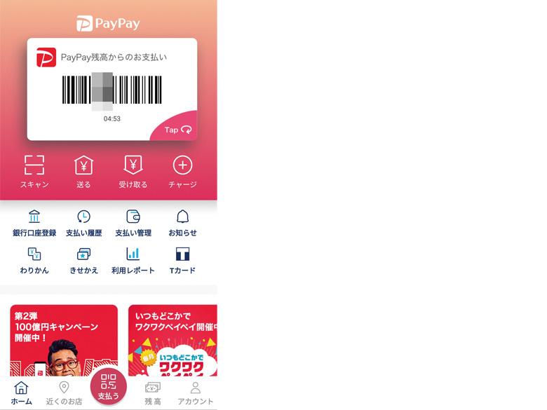 画像: コード決済① PayPay