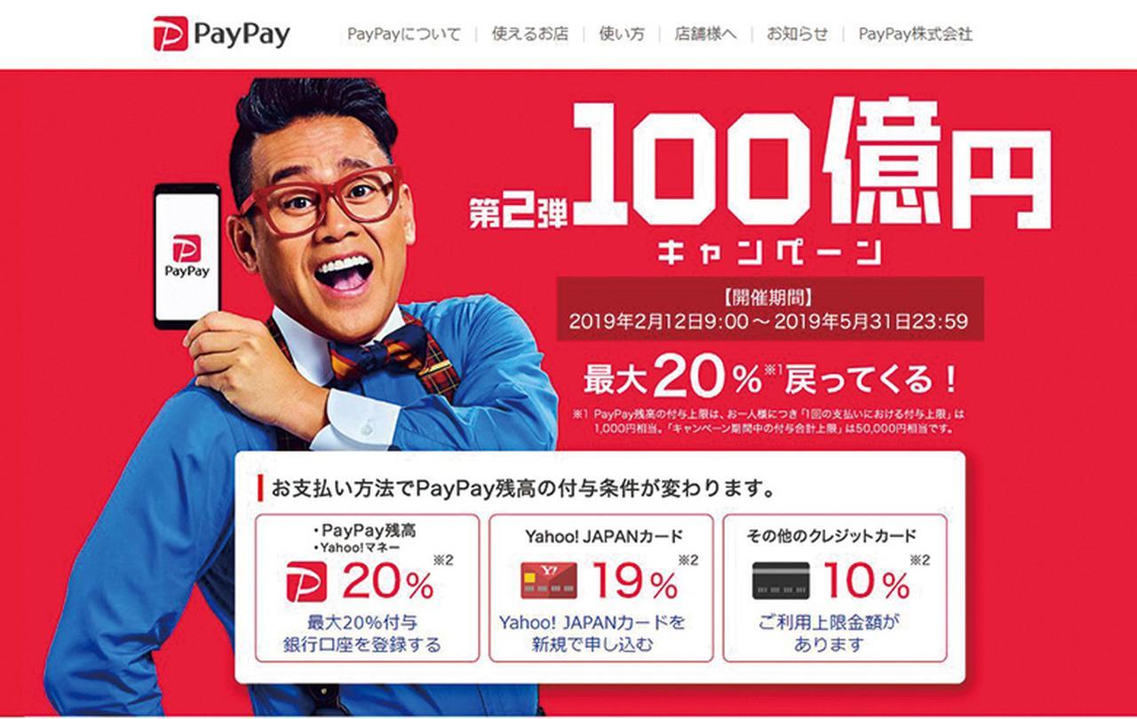 画像: PayPayは5月半ばまで、20%還元キャンペーンを実施。各社とも定期的に大型還元を行うため、その動向には要注目だ。