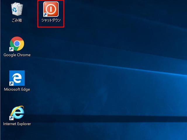 画像: デスクトップ上に置いた「シャットダウン」アイコンをだフルクリックすると、Windows10が終了する。通常の「スタート」→「電源ボタン」→「シャットダウン」を使うより2手間短くなる