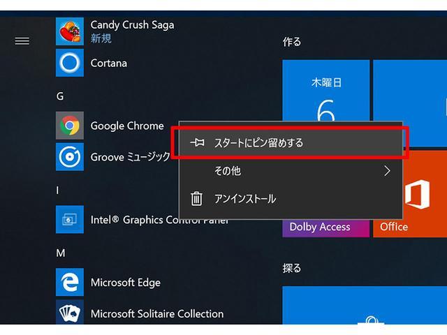 画像: タイルにしたい実行アイコン(ここではGoogle Chrome)を右クリックし「 スタートにピン留めする 」を選択すると、スタート画面にタイルが追加される。タイルはドラッグで好きな場所に移動できる。