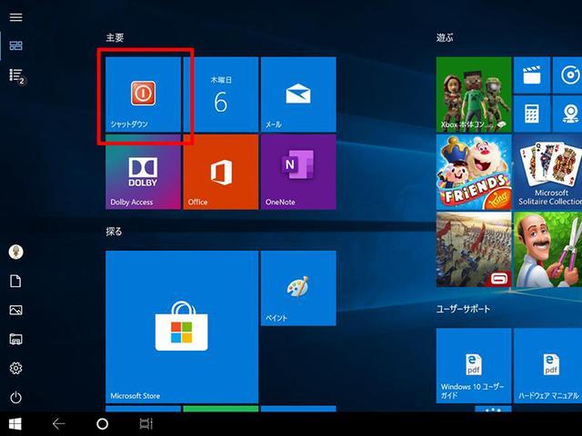 画像: シャットダウンアイコンが役立つのは、タブレットモードで使用しているとき。指で「電源ボタン」→「シャットダウン」を選択するより、大きなシャットダウンのタイルをタップするほうが、圧倒的にラク。