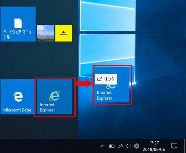 画像: タイルをドラッグして、デスクトップ上でドロップすれば、お馴染みのショートカットアイコンが作成される。頻繁に起動させるアプリやフォルダーならばデスクトップに配置するのもいい。