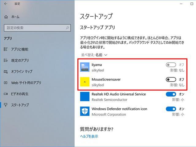 画像: 「設定」の「アプリ」→「スタートアップ」で、自動起動させるアプリを選択できる。自動起動を減らすほど、電源ボタンを押してからWindows10が使えるようになるまでの時間が短くなる。