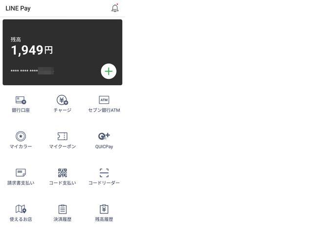 画像: コード決済② LINE Pay