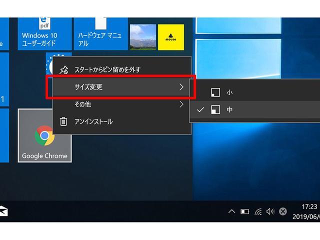 画像: タイルを右クリックして「 サイズの変更 」を選択すると、大きさを変更できる。Microsoft製のWindows10標準アプリの場合は「横長」や「大」を含む4段階、それ以外のアプリの場合は「小」と「中」の2段階の変更となる。
