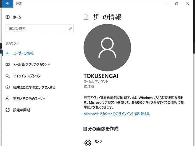 画像: ローカルアカウントはクラウドと紐付けされないアカウント。自分が所有するほかのWindowsパソコンから孤立した存在となる。サインインに使われるアカウント名はメールアドレスではない。