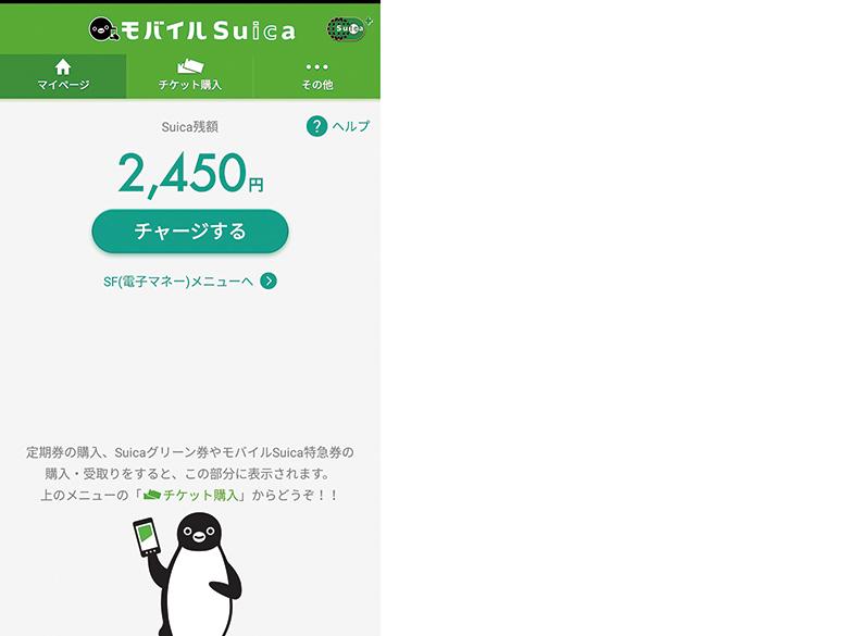 画像: FeliCa決済③ Suica