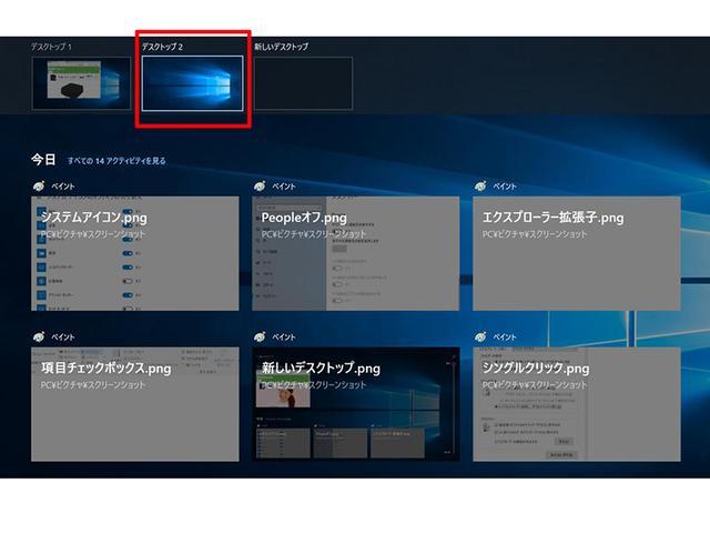 画像: 「+新しいデスクトップ」をクリックすると「デスクトップ2」のサムネイルが出現する。これをクリックすると、アプリが起動していないデスクトップに移行する。