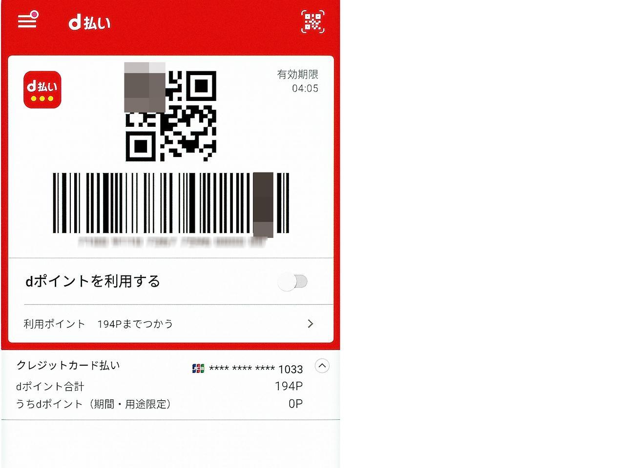 画像: ドコモユーザーはクレジットカード、ドコモ口座、通信料合算を選択することが可能だ。