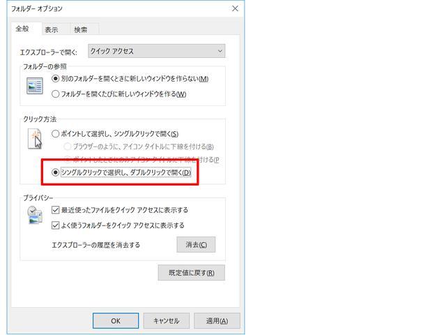 画像: Windows10の標準設定では、マウスカーソルをファイルに乗せると自動的に選択になり、シングルクリックで実行になる。これを従来Windowsのように、シングルクリックで選択→ダブルクリックで実行にするのは、メニューバーの「表示」→「オプション」→「全般」タブ→「シングルクリックで選択し、ダブルクリックで開く」を選択すればいい。