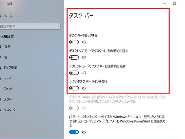 画像: タスクバーのロックや、自動的に隠すなどは「設定」→「個人用設定」→「タスクバー」で任意にオン/オフ可能。「タスクバーをロックする」は タスクバーを右クリックでも「タスクバーを固定する」としてオン/オフできる。