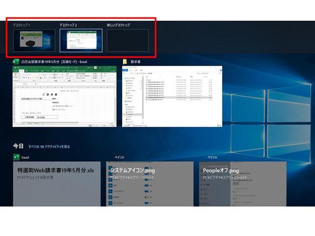 画像: 再び「タスクビュー」画面を開いて、使いたいデスクトップのサムネイルをクリックすれば、デスクトップ間の往来は自由自在。仮想デスクトップはいくつでも増やすことができる。
