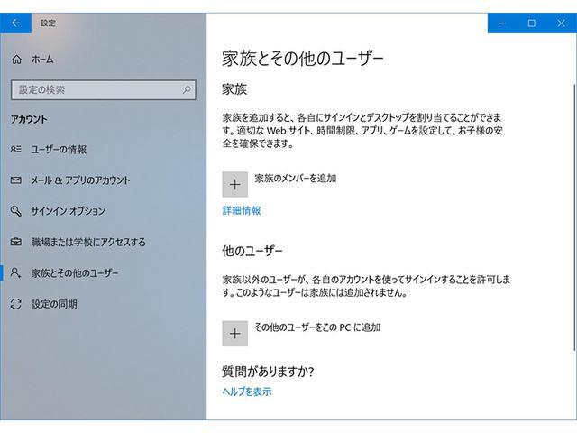 画像: ローカルアカウントは、あとから作成することも可能。「設定」→「アカウント」→「家族とその他のユーザー」項目で「他のユーザー」の「その他のユーザーをこのPCに追加」から作成できる。
