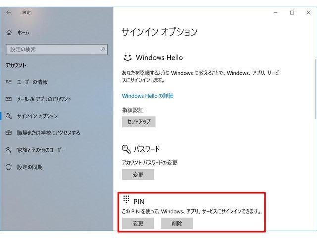 画像: PINの設定は 「設定」→「アカウント」→「サインインオプション」の「PIN」項目 で行う。この画面では、PINの設定以外にも通常のサインインパスワードの変更や、生体認証(Windows Hello)の設定もできる。