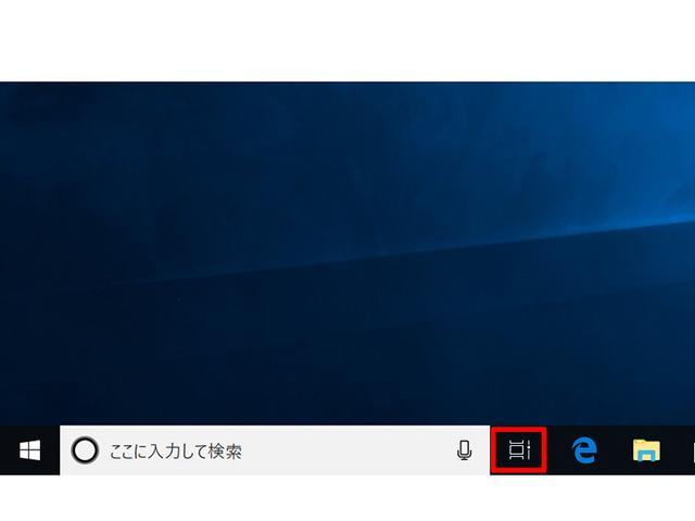 画像: タスクバーの検索枠の右側にある上下にウインドウが並んだ形のボタンが「タスクビュー」ボタン。これをクリックすると、直近で使用したアプリやファイルの履歴が表示される。