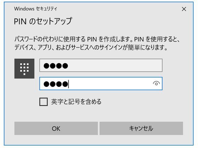 画像: 通常、PINはそのパソコンでだけで使う4桁の数字を設定する。確認のため同じ数列を2回入力する。英字や記号を含めることもできるが、複雑にすると入力がめんどうになる。