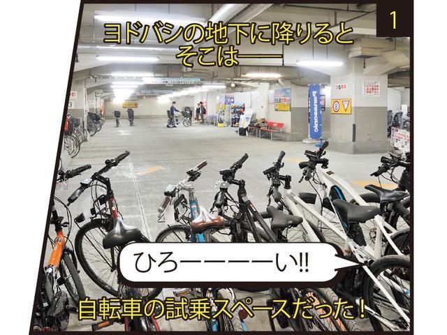 画像2: 全長200メートル!購入前に乗れる自転車の試乗コースが地下にあった!
