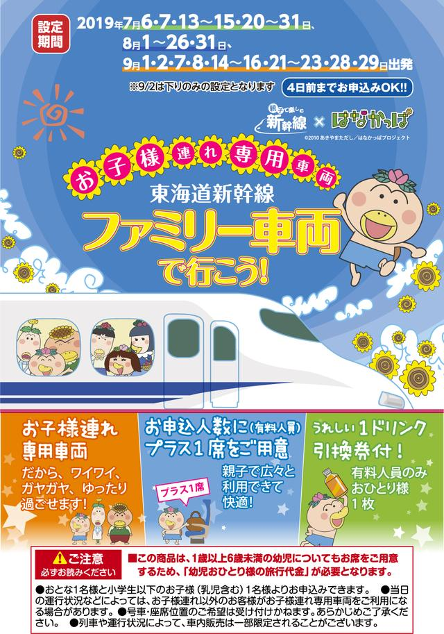 画像: 東海道新幹線ファミリー車両で行こう!夏休み|新幹線のお得なツアーはJR東海ツアーズ