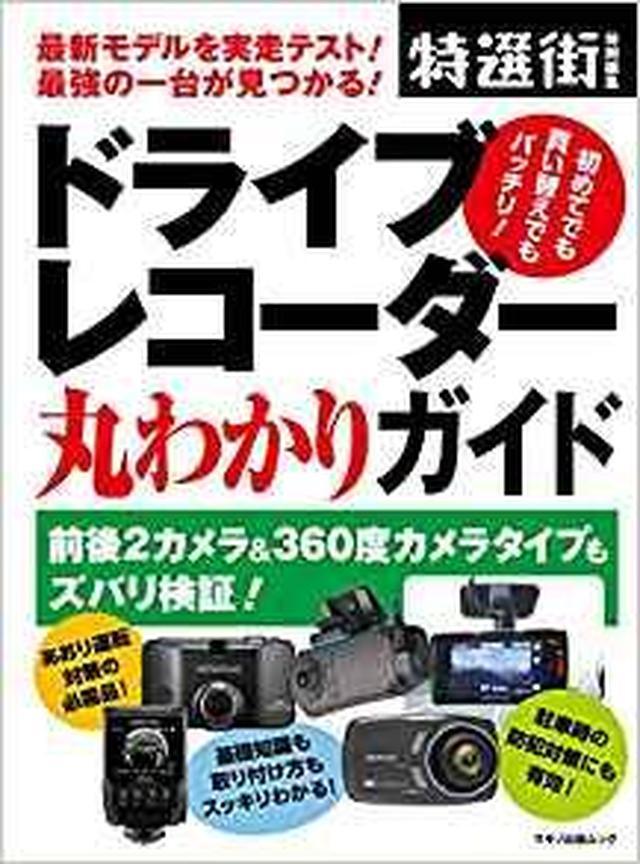 画像: ドライブレコーダー丸わかりガイド (最新モデルを実走テスト! 最強の一台が見つかる!) | 会田 肇 |本 | 通販 | Amazon
