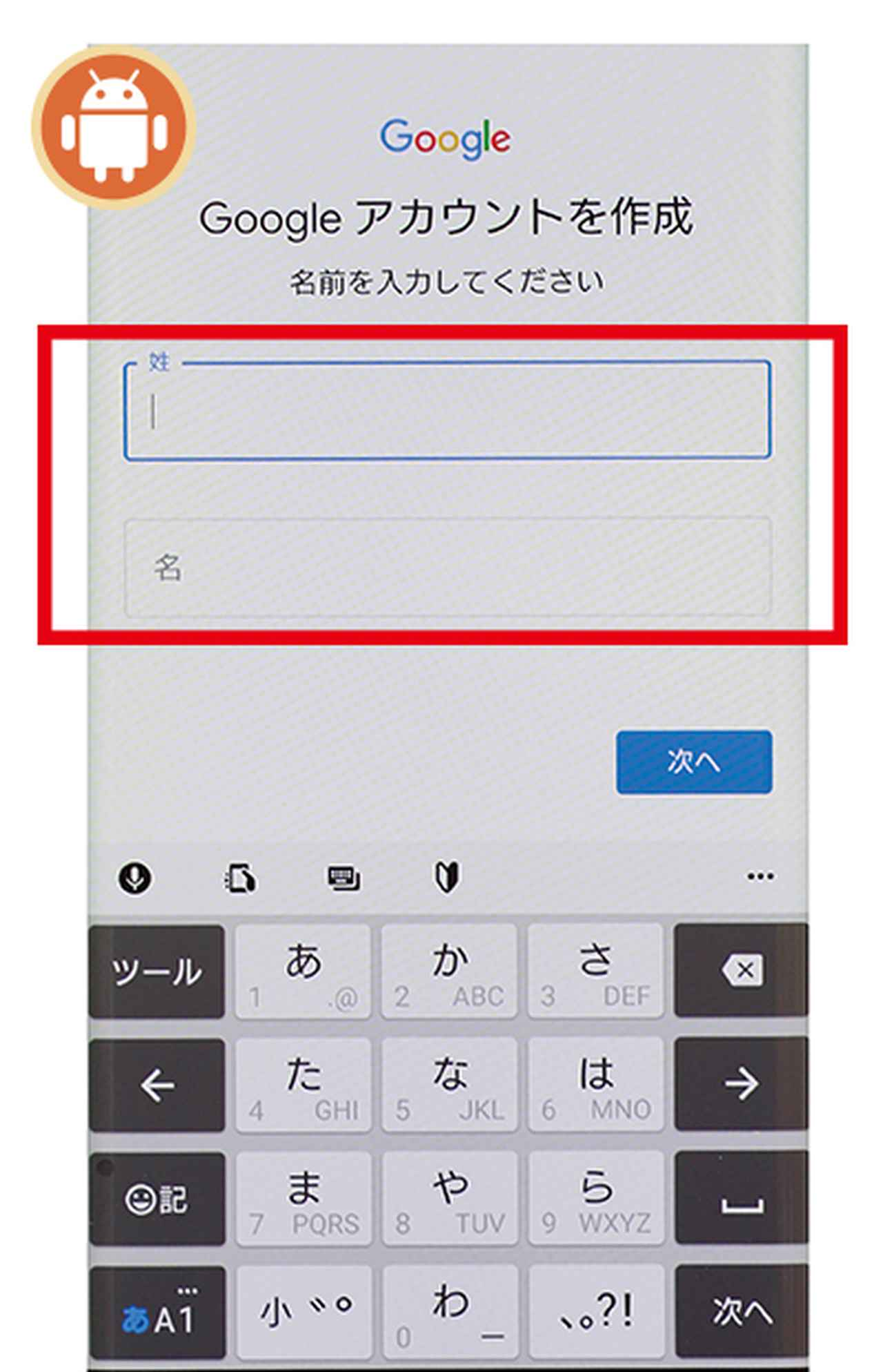画像: Googleアカウントは、初期設定の最中に新規作成が可能。各種端末の同期に利用できるので、パソコンでもここで取得したアカウントを使おう。