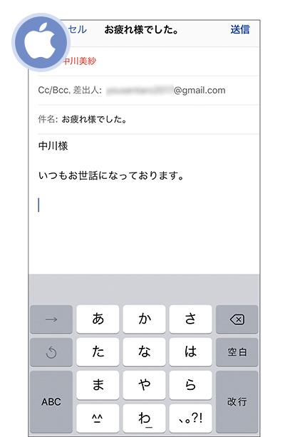 画像: iPhoneの「メール」アプリでのメール作成画面。ドコモやauのキャリアメールも設定でき、パソコンのメールやGmailも送受信できる。