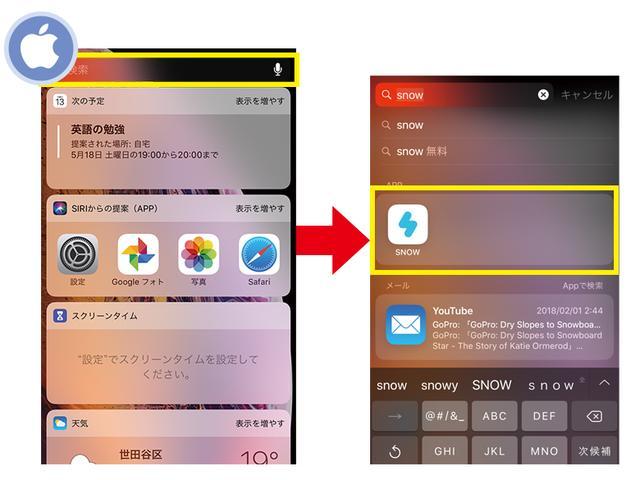 画像1: ●インストール済みアプリの検索方法