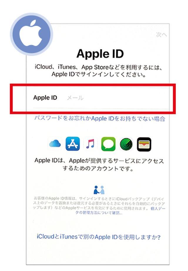 画像: 初期設定で重要なのは、「 Apple ID 」を入力することだ。パソコンで取得済みならば、それを入力し、新規のiPhoneとして設定する。