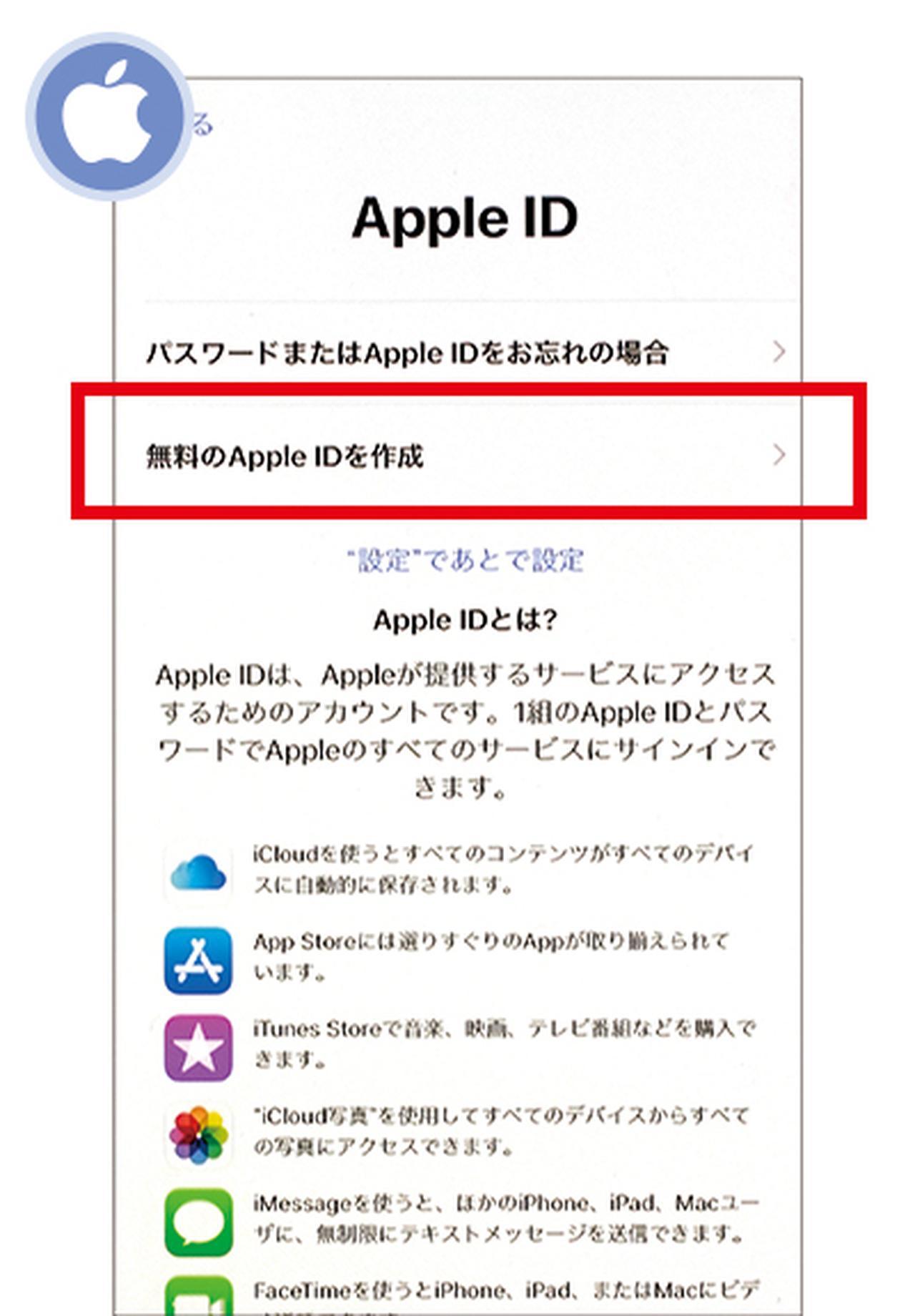 画像: Apple IDを持っていない場合は、新規で作成しよう。あとで作成することも可能だが、作成するにはメールアドレスが必要となる。