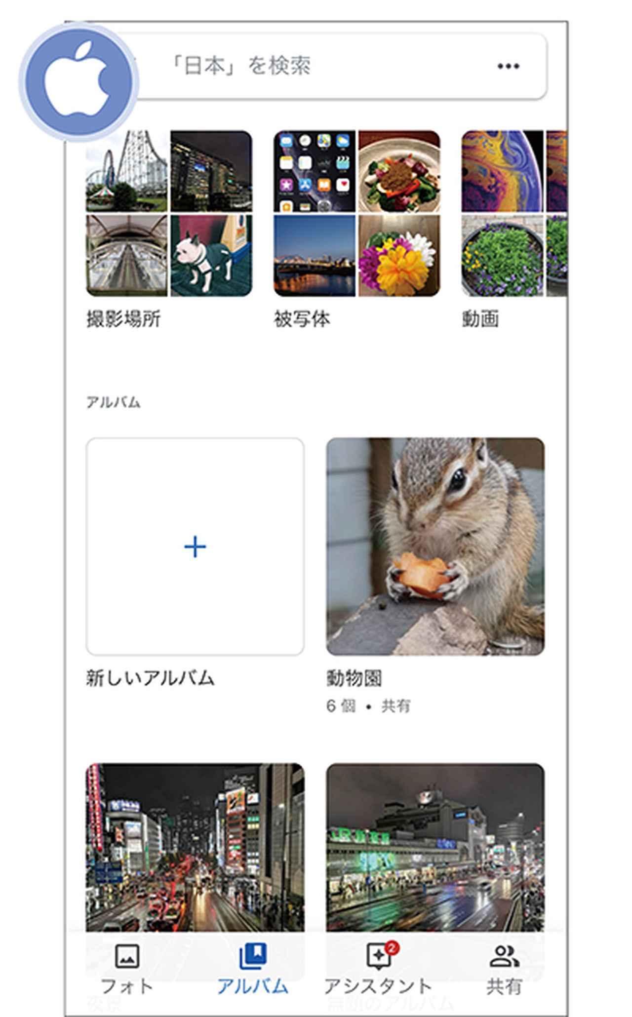 画像: App Storeから「Googleフォト」をダウンロードして、Googleアカウントを設定しよう。iPhoneで撮った写真を無料でバックアップできる。