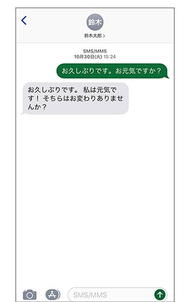 画像: iPhoneの「メッセージ」アプリはSMSを送受信できるほか、iPhoneユーザー間であれば、画像やステッカーなどもやり取りできる。