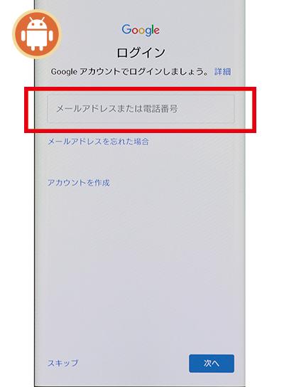 画像: Androidスマホには「 Googleアカウント 」が必須。パソコンで使っているものがあれば、それを入力すればいい。
