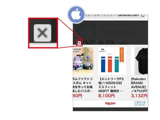 画像: ●「×」は広告部分の角にあることが多い