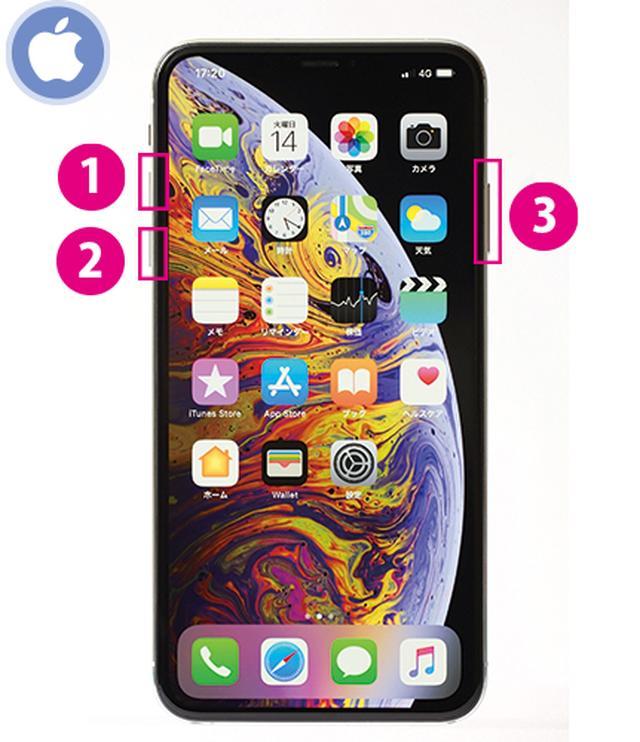 画像1: 【ハングアップとは】iPhoneとAndroidの強制再起動の方法