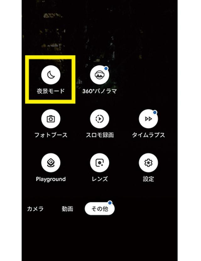 画像: Pixel 3などでは「夜景モード」を用意している。露出や感度の設定などは不要で、暗い場所でも適切な明るさでブレずに撮影できる。