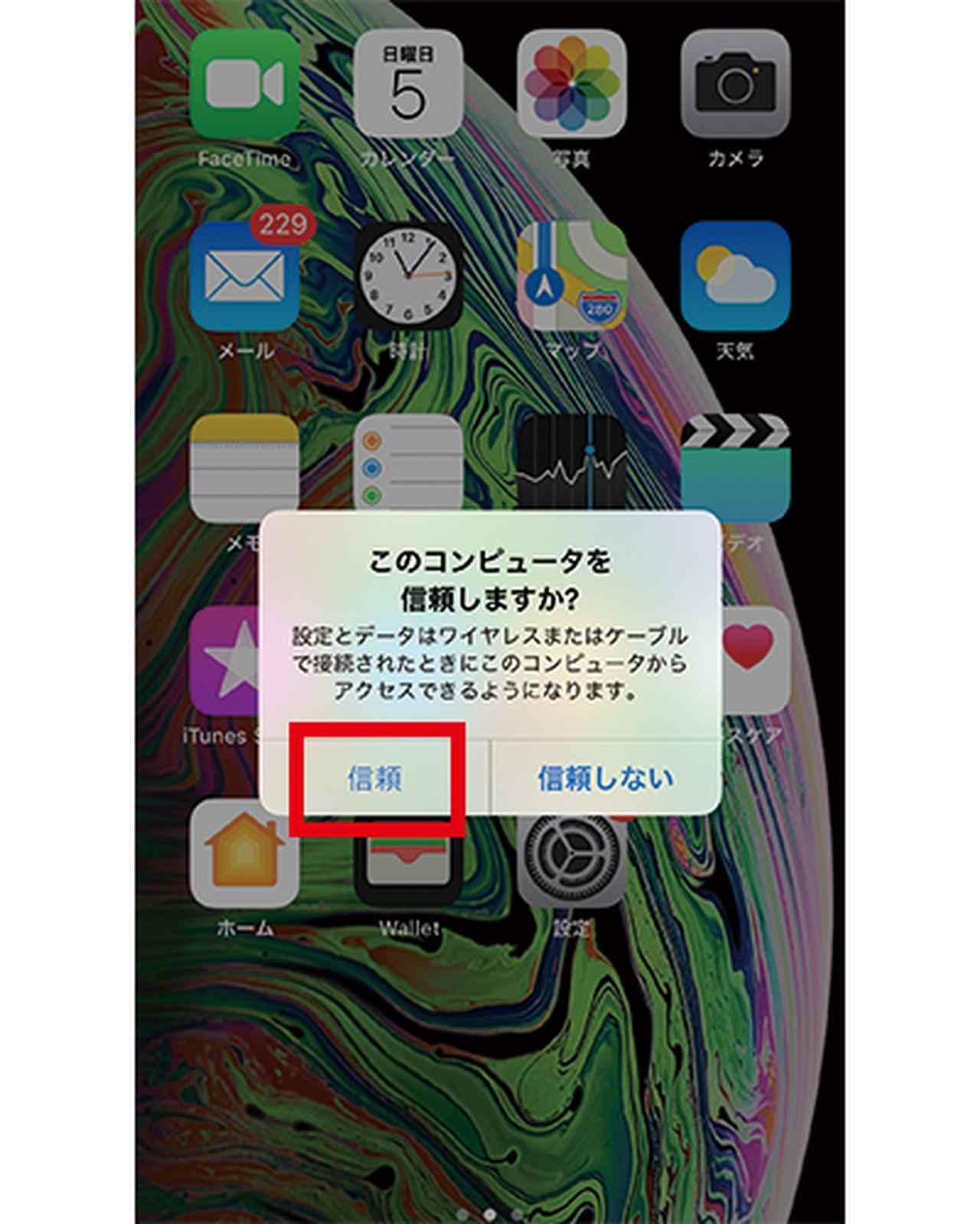 画像4: 【スマホとパソコンの接続方法】iPhone・Androidの場合のデータ転送の仕方