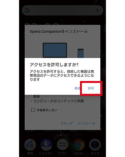 画像7: 【スマホとパソコンの接続方法】iPhone・Androidの場合のデータ転送の仕方