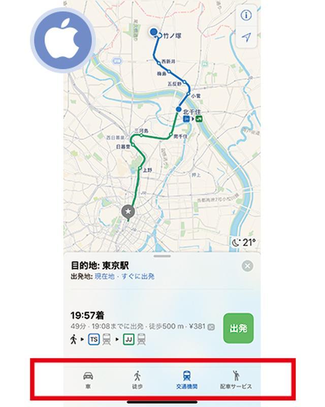 画像: 「経路」ボタンをタップすると、現在地からのルートを地図で表示。移動手段を変更する場合は、画面下部のアイコンをタップする。