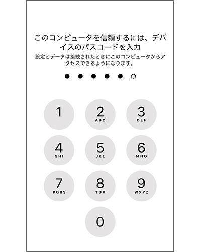 画像5: 【スマホとパソコンの接続方法】iPhone・Androidの場合のデータ転送の仕方