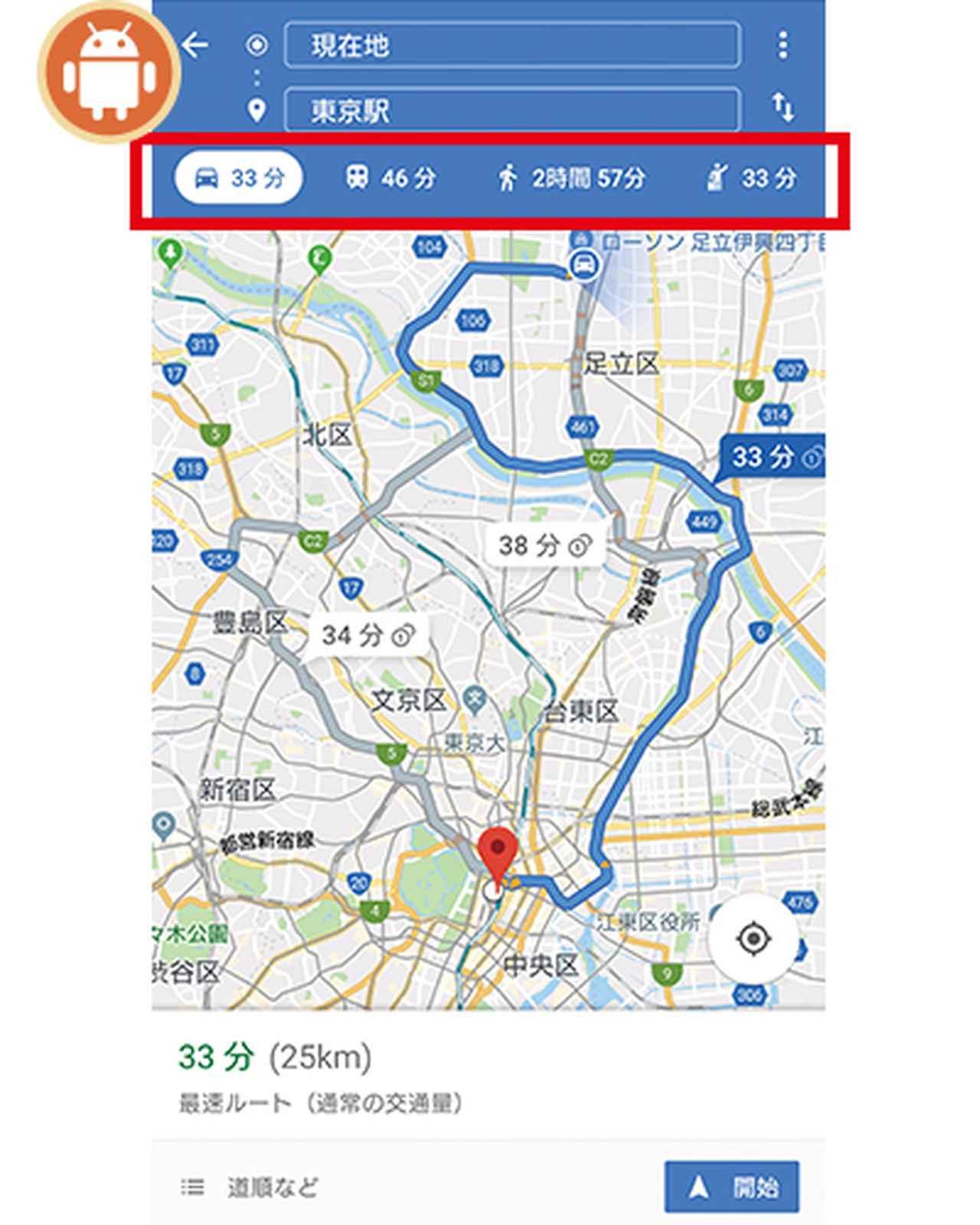 画像: 現在地からの目的地までのルートを調べたいときは、「経路」ボタンをタップ。移動手段の変更は、画面上部のアイコンから行える。