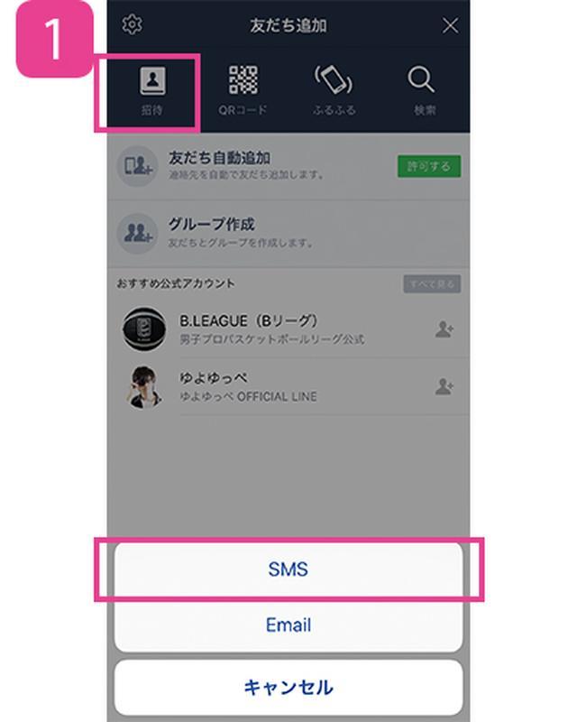 画像: ①「ホーム」タブを開き、画面上部の人型のアイコンをタップ。「招待」→「SMS」の順にタップ。