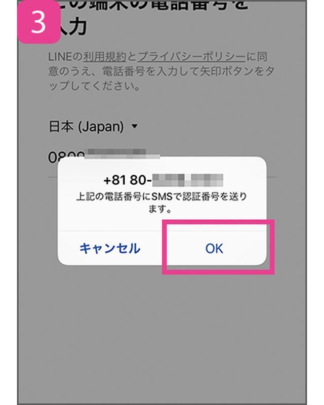 画像: ③スマホの電話番号を入力し、「→」をタップ。「フェイスブック」でのログインも可能。