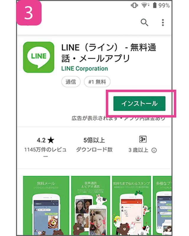画像: ③検索結果一覧で「LINE」アプリを選択し、「インストール」をタップする。