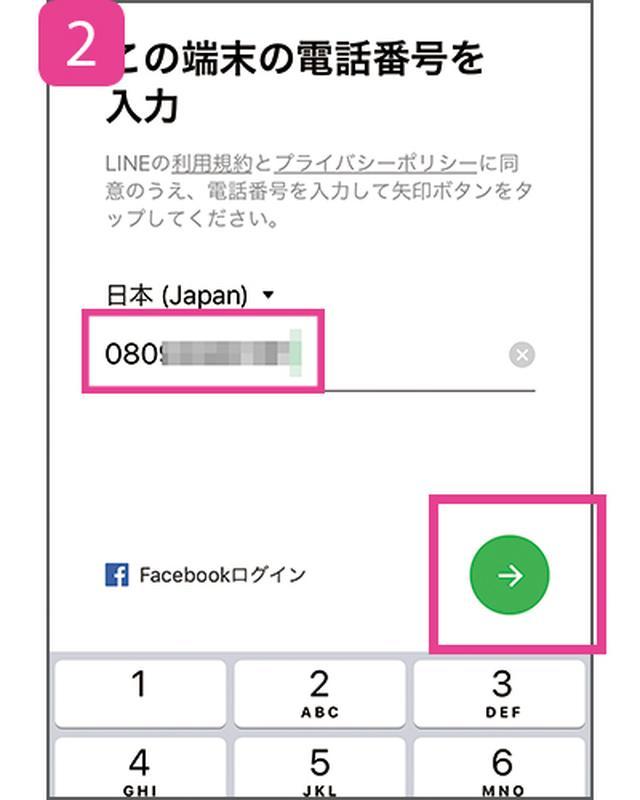 画像: ②スマホの電話番号を入力し、「↑」をタップ。「フェイスブック」でのログインも可能。