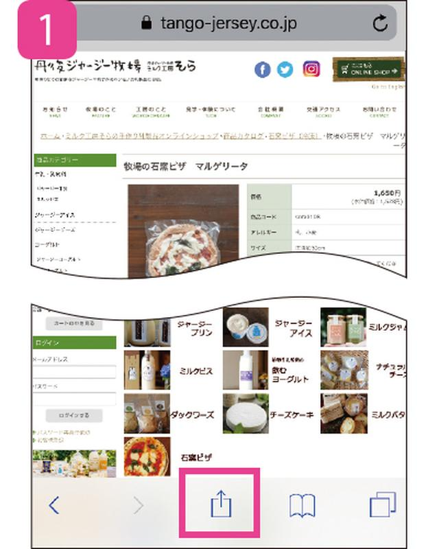 画像: ①「Safari」のページを共有する場合は、共有アイコンをタップ。