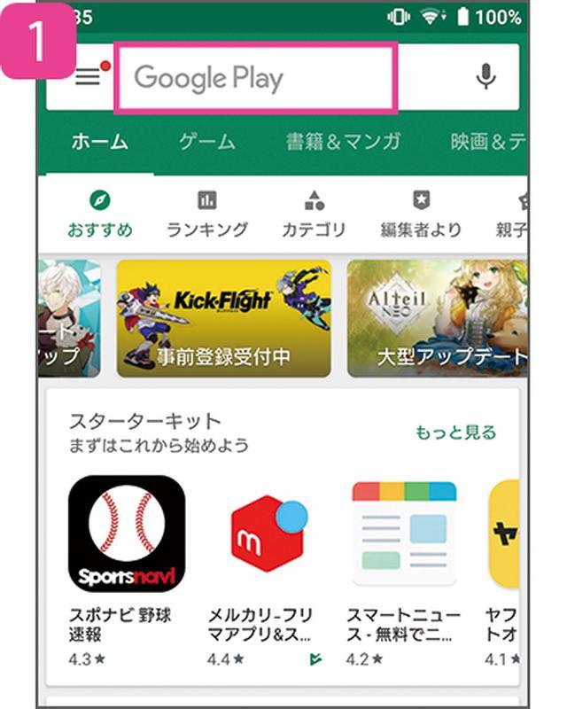 画像: ①「Playストア」を開き、検索欄をタップする。