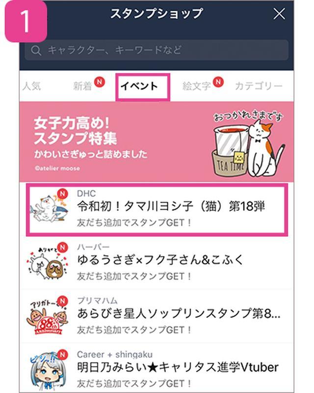 画像: ①無料のスタンプをダウンロードするには、スタンプショップで「イベント」タブを開く。